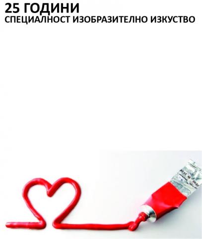 """Радослав Димитров, плакат за юбилея на специалност """"Изобразително изкуство"""", 2019 / Radoslav Dimitrov a poster dedicated to the jubilee of the Degree programme in fine art, 2019"""