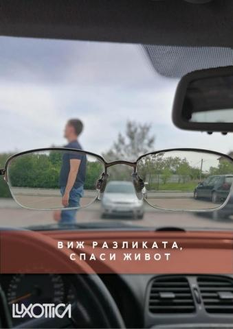 Ирена Чешмеджиева, рекламен плакат за очила /Irena Cheshmedzhieva, poster advertising glasses, 2019