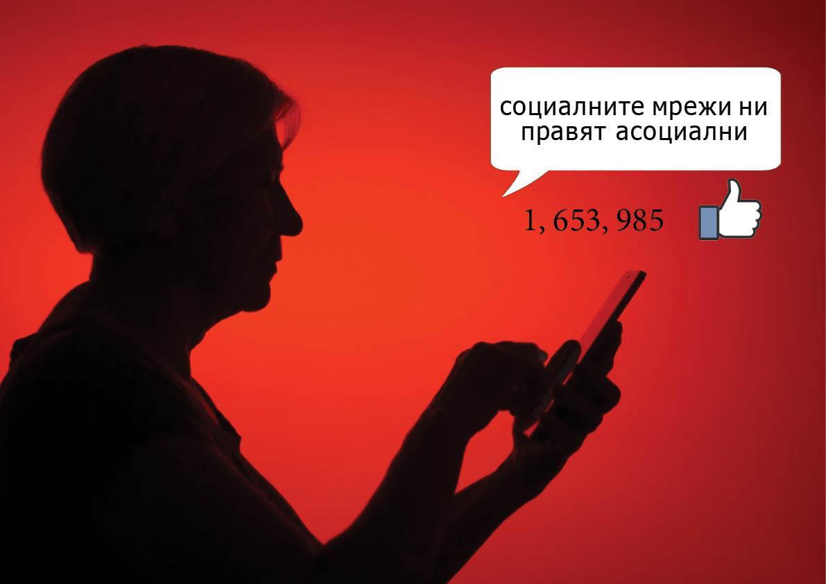 "Ирена Чешмеджиева, рекламен плакат ""Социалните мрежи ни правят асоциални"", 2019 / Irena Cheshmedzhieva, advertising poster ""Social Networks Make Us Asocial"", 2019I"