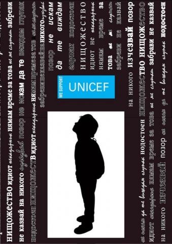 """Ирена Чешмеджиева, плакат """"Да сложим край на насилието над деца"""" / Irena Cheshmedzhieva, poster, """"Let's End the Children Abuse"""", 2019"""